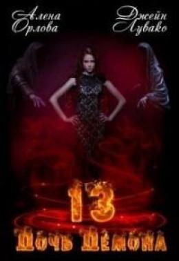 13 Дочь демона (СИ)