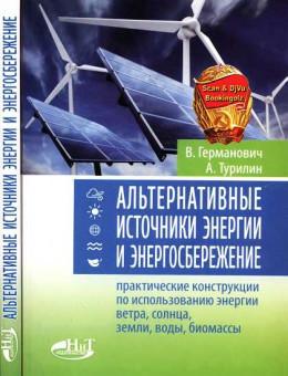 Альтернативные источники энергии и энергосбережение