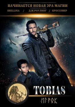 Тобиас