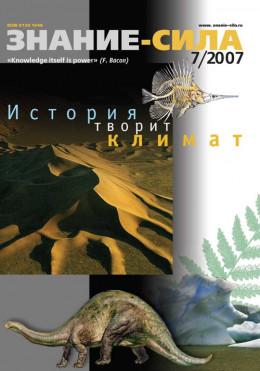 Знание — сила, 2007 № 07 (961)
