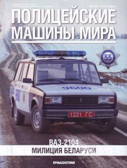 Ваз-2104. Милиция Беларуси