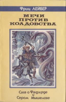 Мечи против Колдовства: [Роман, новеллы]