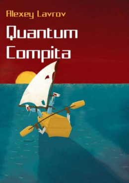Quantum compita