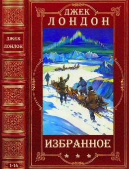 Избранное. Компиляция. Книги 1-14