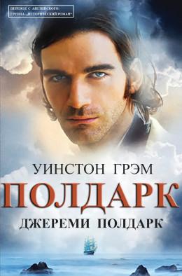 Джереми Полдарк