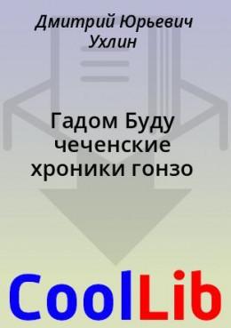 Гадом Буду чеченские хроники гонзо
