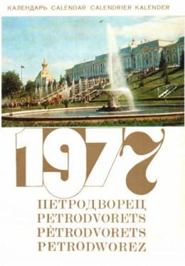 Петродворец - Календарь на 1977 год