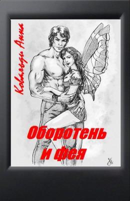 Оборотень и фея (СИ)