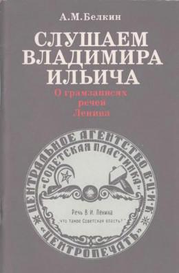 Слушаем Владимира Ильича: О грамзаписях речей Ленина