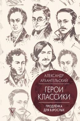 Герои классики. Продленка для взрослых