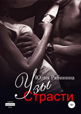 Узы страсти (издательская редактура)