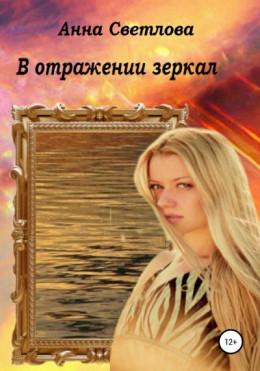 В отражении зеркал (полная)