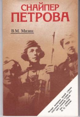 Снайпер Петрова