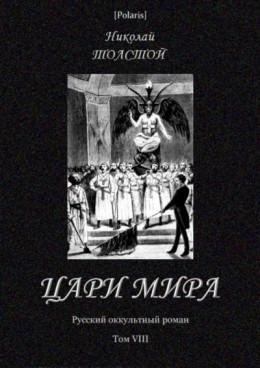 Цари мира<br />(Русский оккультный роман. Т. VIII)