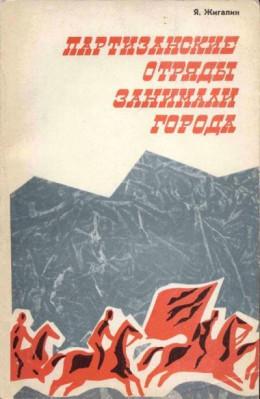 Партизанские отряды занимали города