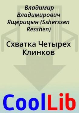 Схватка Четырех Клинков