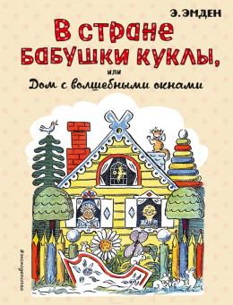 В Стране Бабушки Куклы, или Дом с волшебными окнами