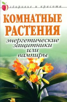 Комнатные растения: энергетические защитники или вампиры