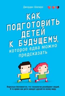 Как подготовить детей к будущему, которое едва можно предсказать