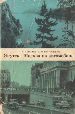 Якутск-Москва на автомобиле