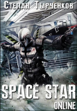 Space Star Online (СИ)