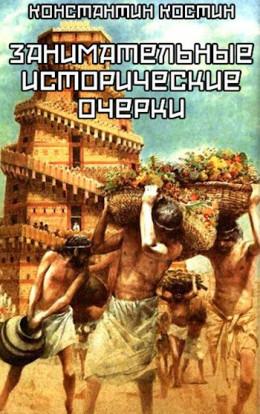 Занимательные исторические очерки (сборник рассказов)