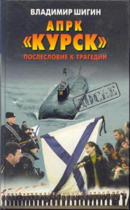 АПРК «Курск» Послесловие к трагедии