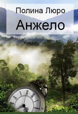 Анжело [СИ]