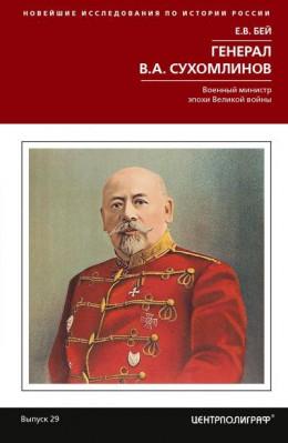 Генерал В. А. Сухомлинов. Военный министр эпохи Великой войны