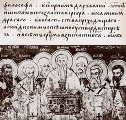 Царьграда и Византийские пророчества