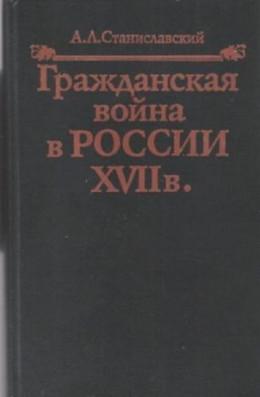 Гражданская война в России XVII в.
