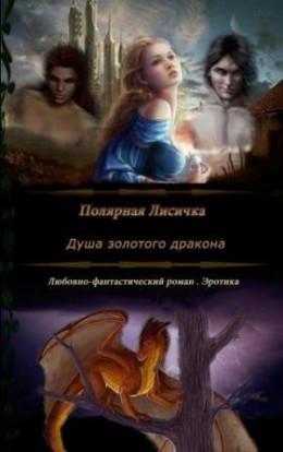 Душа золотого дракона (СИ) (авторский черновик)