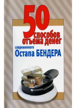 50 способов отъёма денег современного Остапа Бендера