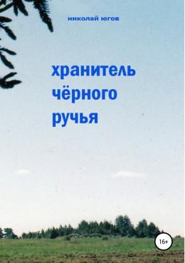 Хранитель Черного ручья