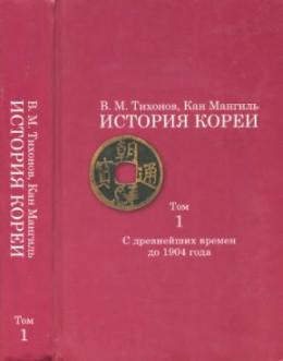 История Кореи. Том 1. С древнейших времен до 1904 г.