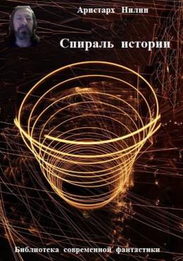 Спираль истории