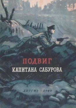 Подвиг капитана Сабурова