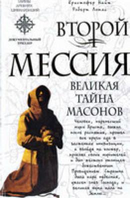Второй Мессия. Великая тайна масонов