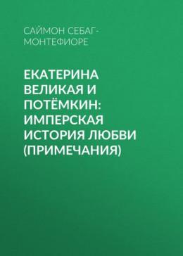 Екатерина Великая и Потёмкин: имперская история любви (примечания)