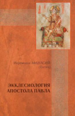 Экклесиология Апостола Павла