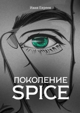 Поколение Spice