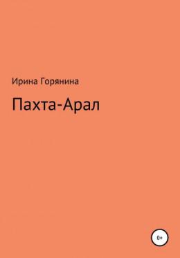 Пахта-Арал