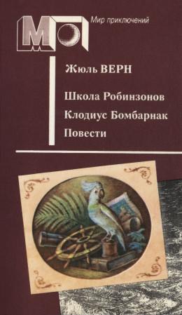 Школа Робинзонов. Клодиус Бомбарнак