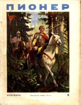 Светлана (журнальный вариант)