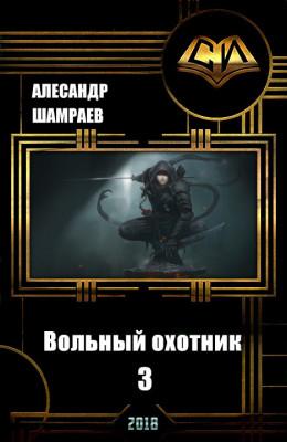 Вольный охотник 3 (СИ)