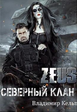 ZEUS. Северный клан