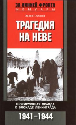 Трагедия на Неве. Шокирующая правда о блокаде Ленинграда. 1941-1944