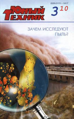 Юный техник, 2010 № 03