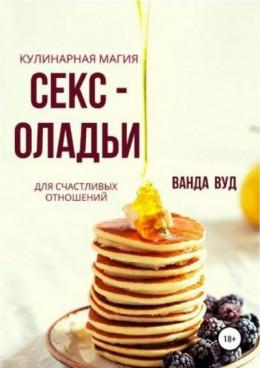 Кулинарная магия. Секс-оладьи для счастливых отношений