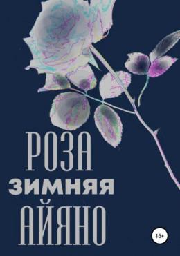 Зимняя роза Айяно